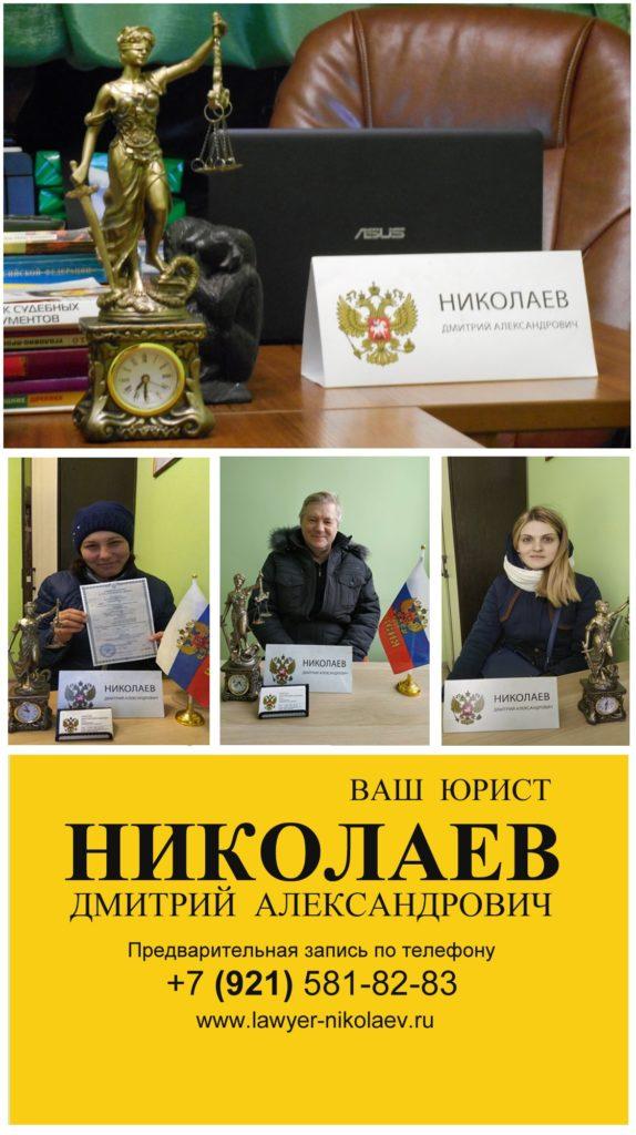 Юрист г.Гатчина НИКОЛАЕВ Дмитрий Александрович . Юридическая консультация он-лайн